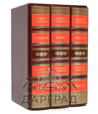 Купить Подарочный комплект книг «Кодекс руководителя» в подарок директору