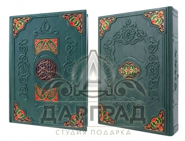 Коран в подарок мусульманину
