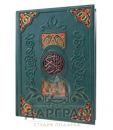 Подарочное издание «Коран» в кожаном переплете