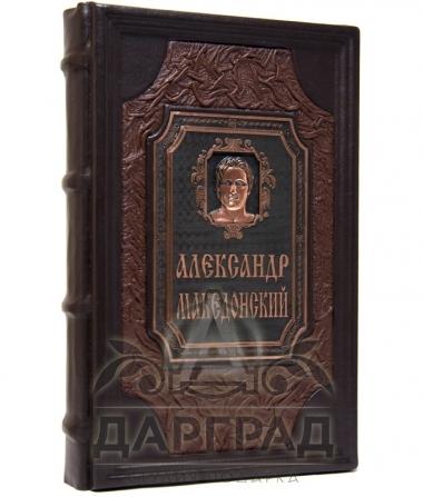 "Книга ""Александр Македонский"""