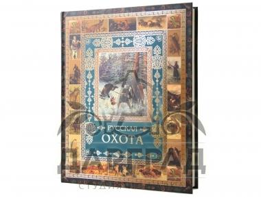 Подарочный набор «Русская охота» комплект с книгой