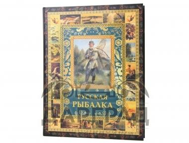 Подарочный набор «Русская рыбалка» с книгой
