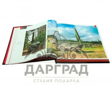 Подарочная книга «Армия России» подарок военному