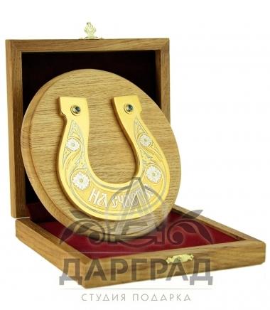 Подкова «Счастье» Златоуст в деревянном коробе