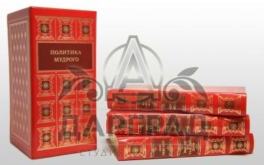 Подарочный комплект книг «Политика мудрого»
