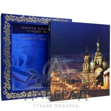 Золотая коллекция лучших мест Санкт-Петербурга в подарочной коробке