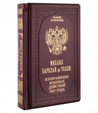 Подарочное издание «М. Барклай де Толли»