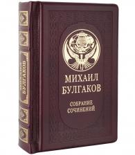Подарочное издание «Михаил Булгаков»