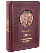 Подарочное издание «Божественная комедия» в кожаном переплете с накладкой