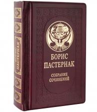 Подарочное издание «Борис Пастернак»
