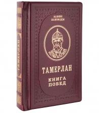 Подарочное издание «Тамерлан. Книга побед»