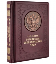 Подарочное издание «Витте С.Ю.» переплет из кожи