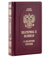 Подарочное издание «Екатерина II. О величии России»