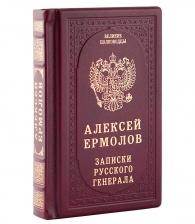 Подарочное издание «Алексей Ермолов»