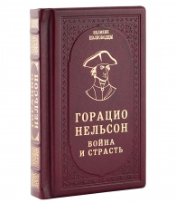 Подарочное издание «Г. Нельсон. Война и страсть»