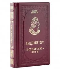 Подарочное издание «Людовик XIV. Государство - это я»