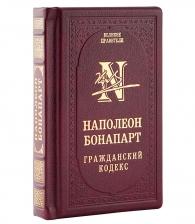 Подарочное издание «Наполеон Бонапарт. Гражданский кодекс»