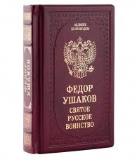 Подарочное издание «Федор Ушаков. Святое русское воинство»