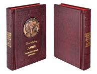 Подарочное издание «Божественная комедия» Алигьери Данте книга