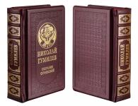 Подарочное издание «Николай Гумилев»