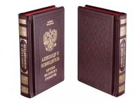 Книга Александр II. Время великих реформ