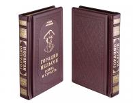 Подарочное издание «Нельсон Г. Война и страсть» в красивой обложке