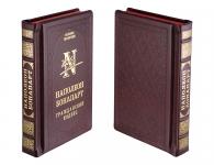 Купить Подарочное издание «Наполеон Бонапарт. Гражданский кодекс» в Санкт-Петербурге