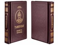 Заказать Подарочное издание «Тамерлан. Книга побед» в кожаном переплете