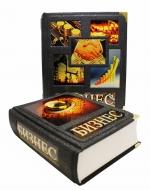 Бизнес: полная энциклопедия (в коробе)