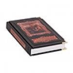 Книга в кожаном переплете «Цезарь Г.Ю. Разделяй и властвуй»