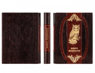Подарочное издание «Книга мудрости» в интернет магазине подарков