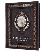 Подарочная книга «Петербургская сторона»