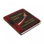 """Книга в кожаном переплете """"Книга Пяти Колец. Книга клана об искусстве войны"""""""