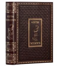 Подарочное издание «Клятва Гиппократа»