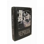 """Книга в кожаном переплете """"Великий Черчилль"""""""