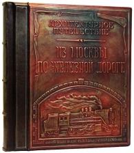 """Книга """"Архитектурное путешествие. Из Москвы по железной дороге"""""""