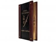 """Подарок дректору Книга в кожаном переплете """"Кодекс самурая"""""""
