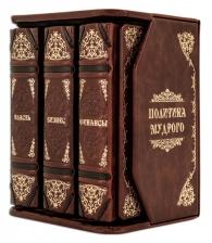 Комплект книг «БИЗНЕС. ВЛАСТЬ. ФИНАНСЫ» в кожаном переплете