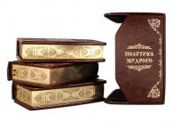 Бизнес подарок Комплект книг «БИЗНЕС. ВЛАСТЬ. ФИНАНСЫ»