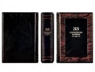 Книга 33 стратегии воины роберта грина