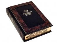 книга 33 стратегии войны в кожаном перептеле коричневого цвета