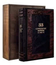 Подарочное издание «33 стратегии войны» Р. Грин