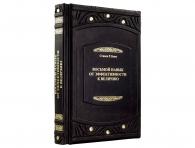 """Книга в кожаном переплете """"Восьмой навык"""" подарочное издание"""