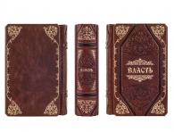 книга власть коричневого цвета с золотом