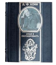 Подарочное издание «Закон и справедливость» Кони А.Ф.