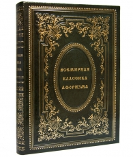 """Подарочное издание """"Всемирная классика афоризма"""""""