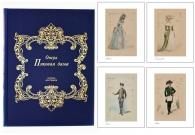 Подарок балетмейстеру Подарочное издание: Опера «Пиковая дама»