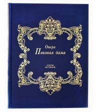 Подарочное издание: Опера «Пиковая дама»