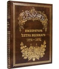 Подарочное издание «Альбом Императора Петра Великого»