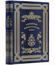 Подарочное издание «Российский Императорский флот»